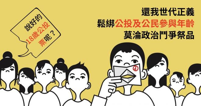 本次修法已將公投投票年齡限制下修為18歲。圖片取自台灣少年權益與福利促進聯盟。