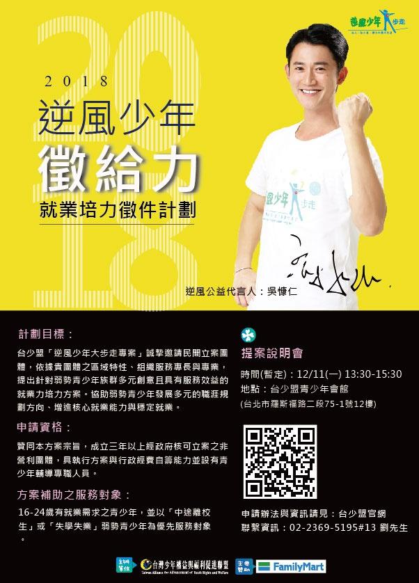 聯合國 兒童 權利 公約 台灣 官方 版